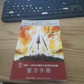 2007-2008中国男子篮球职业联赛官方手册