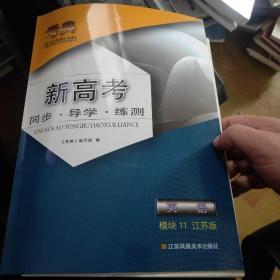 考典新高考同步导学练测英语模块11江苏版