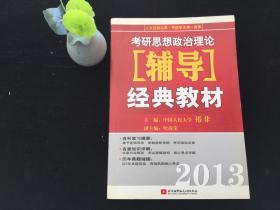 2013考研思想政治理论辅导经典教材