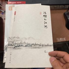 法律的江湖(修订版)签名本