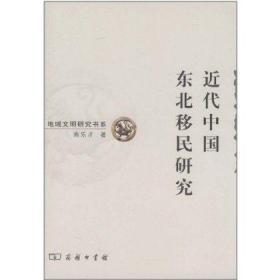 正版现货新书 近代中国东北移民研究