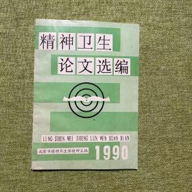 精神卫生论文选编 1990