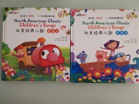 北美经典儿歌(套装共2册)