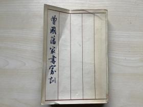 曾国藩家书家训(天津市古籍书店1991年一版一印影印)