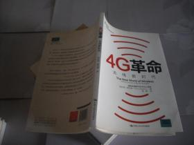 4G革命:无线新时代