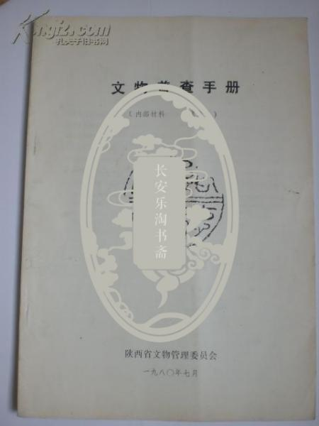 陕西书法大家陈泽秦(陈少黙)批校《文物普查手册》手迹本(保真孤品)。