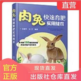 肉兔快速育肥实用技术 养兔技术大全书籍 家兔养殖科学养兔子饲养教程 肉兔快速育肥的实用新技术 育肥方式饲料加工 肉兔养殖畜牧