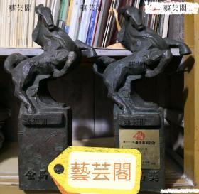 1994年第31届台北金马影展金马奖铜马一对,电影红玫瑰白玫瑰获奖铜塑,铜马高度30CM,一对总重约15斤。