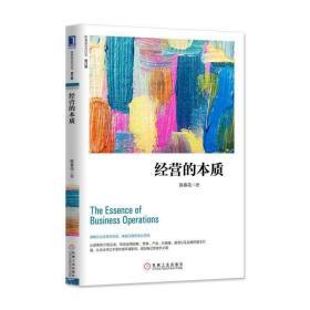 企业经营书籍 经营的本质(修订版)陈春花管理 企业管理 运营管