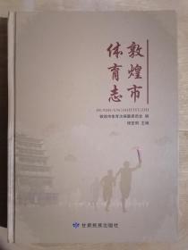 《敦煌市体育志》【大16开精装 仅印500册】九五品