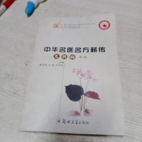 中华名医名方薪传:儿科病