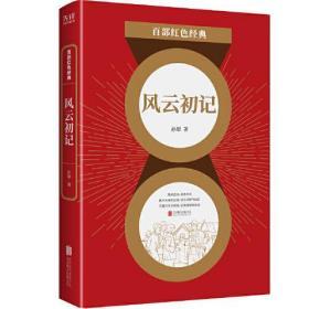 百部红色经典:风云初记(莫言、贾平凹极力推崇的大家,孙犁经典长篇代表作!)