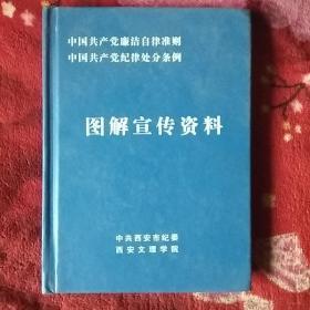 中共廉洁自律准则 中共纪律处分条例 图解宣传资料(一书一碟套装)