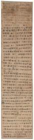 1786敦煌遗书 法藏 P4625五台山赞手稿。纸本大小30*123厘米。宣纸艺术微喷复制