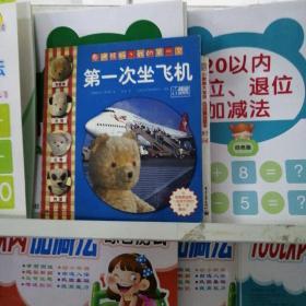 泰迪熊版·第一次坐飞机(全彩)