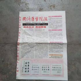 老报纸 同济医学院报2002.5.15.[建院九十五周年](1一4版)