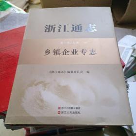 浙江通志·第109卷:乡镇企业专志