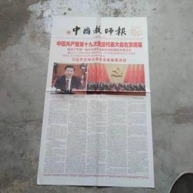 老报纸 中国教师报2017.10.25.(1一4版)