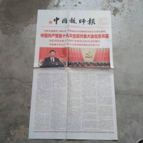老报纸 中国教师报2017.10.19.(1一4版)