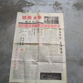 老报纸 鄂州大学报1994.12.1.[建校十周年校庆特刊](1一4版)