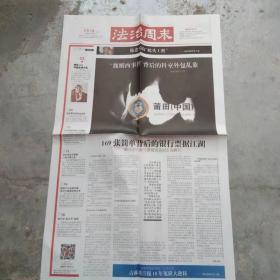 老报纸 法治周末2016.5.5.(1一4版)