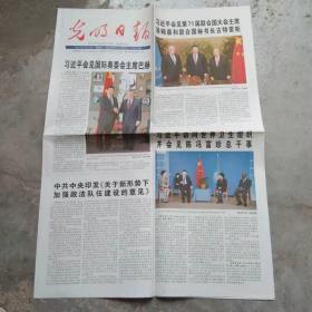 老报纸 光明日报2017.1.19.(1一4版)