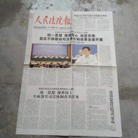 老报纸 人民法院报2016.7.20.(1一4版)