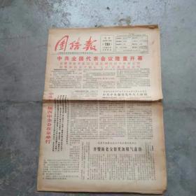 老报纸 团结报1985.9.21.(1一8版)