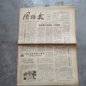 老报纸 团结报1985.6.8.(1一8版)