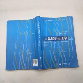 人体解剖生理学 第二版