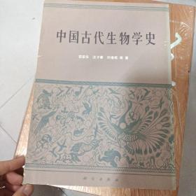 书一本【中国古代生物学史】此书科学出版社、库4/7