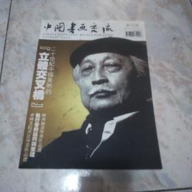 中国书画交流 创刊号