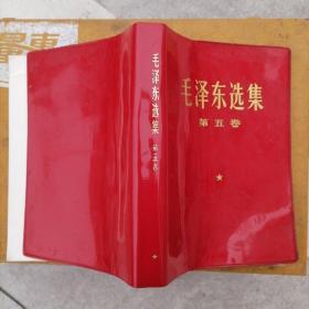 毛泽东选集(第五卷)【红塑封。品好。上海1977年4月1版1印】