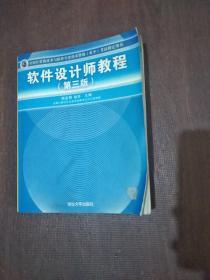 全国计算机技术与软件专业技术资格(水平)考试指定用书:软件设计师教程