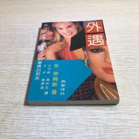 外遇:域外小说新译丛书