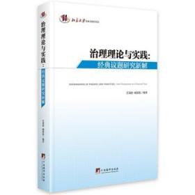 治理理论与实践(经典议题研究新解)