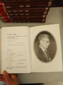 许涤新集一一中国社会科学院学者文选   未翻阅正版   2021.3.21