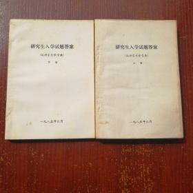 研究生入学试题答案(汉语言文学专业)上下册