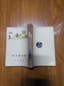 鲁迅三十年集 唐宋传奇集 民国三十六年版 版权页有鲁迅印鉴