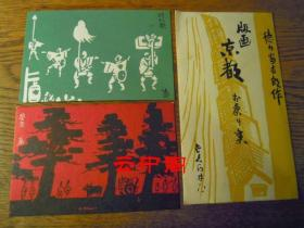 德力冨吉郎手刷木版绘叶书2种タトウ付版画京都お祭り集さくら井屋