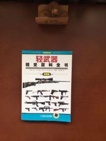 轻武器视觉百科全书(典雅版)