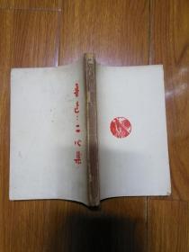鲁迅三十年集 鲁迅:二心集  民国三十六年版 版权页有鲁迅印鉴