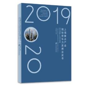 上海重点产业国际竞争力发展蓝皮书(2019-2020)