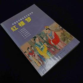 中國連環畫優秀作品選讀 紅樓夢