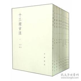 十三经古注 中华书局 1-11全十一册