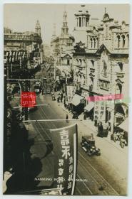 民国上海繁华南京路街道街景全貌一张,可见公交老电车,天福南货店老字号等商铺。11.8X7.7厘米