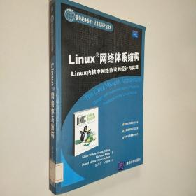 Linux网络体系结构