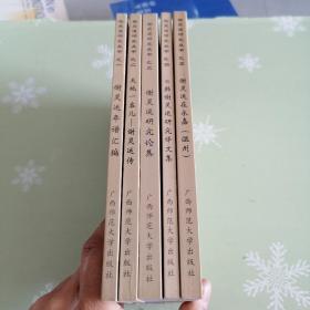 谢灵运年谱汇编:谢灵运研究丛书1-5册 全套