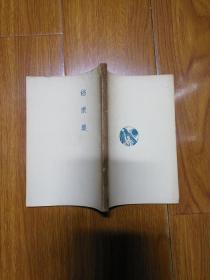 鲁迅三十年集 嵇康集 民国三十六年版 版权页有鲁迅印鉴