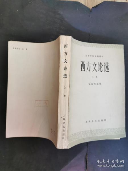 西方文论选(上卷)